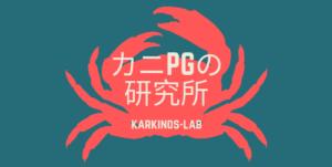 カニPGの研究所